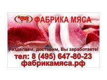 Фабрика мяса