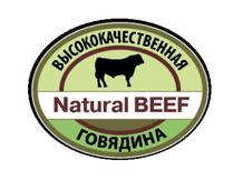 Высококачественная говядина Natural BEEF